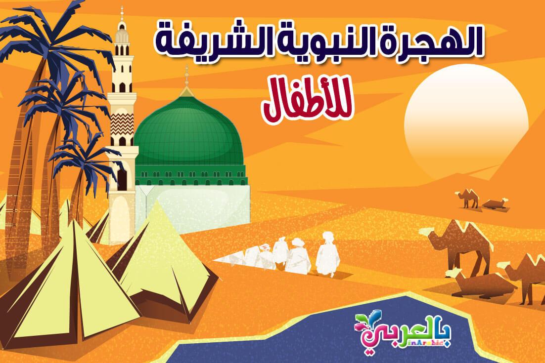 الهجرة النبوية من مكة الى المدينة