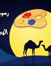Islamic printable worksheetsرسومات للتلوين عن الهجرة النبوية للاطفال