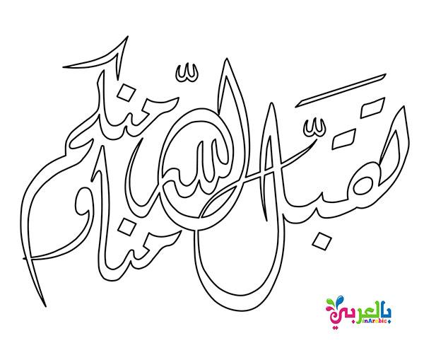 رسومات عيد الاصحى المبارك للطباعة والتلوين