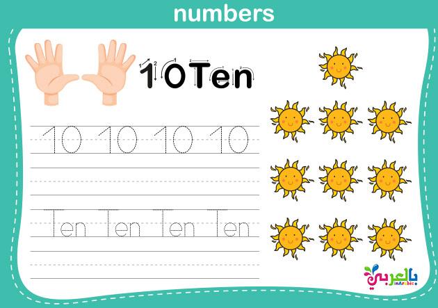 اوراق عمل لرياض الاطفال ارقام للطباعة - number worksheets for kindergarten