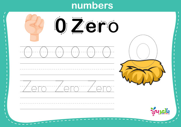 اوراق عمل لرياض الاطفال ارقام