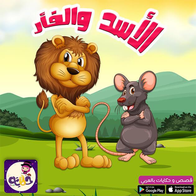 قصص اطفال للنوم : قصة الأسد والفأر