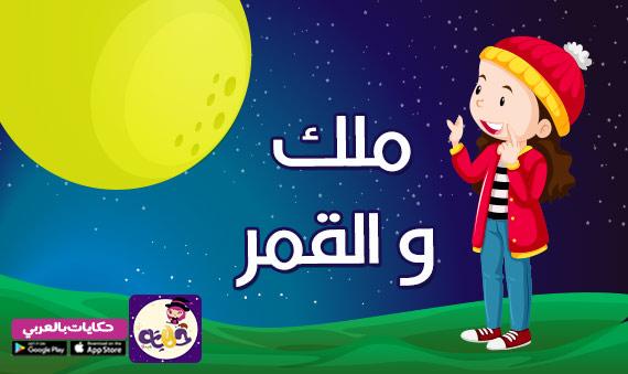 قصص خيالية للاطفال : قصة ملك والقمر