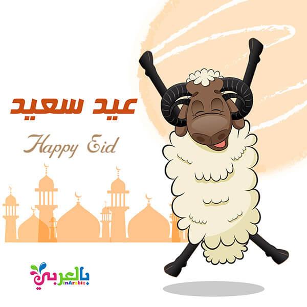 اجمل صور بطاقات تهنئة عيد الاضحى 2020 عيدكم مبارك بالعربي نتعلم