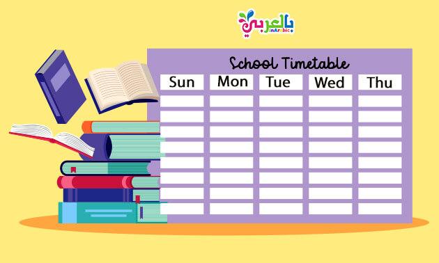 جدول دراسي فارغ للكتابة