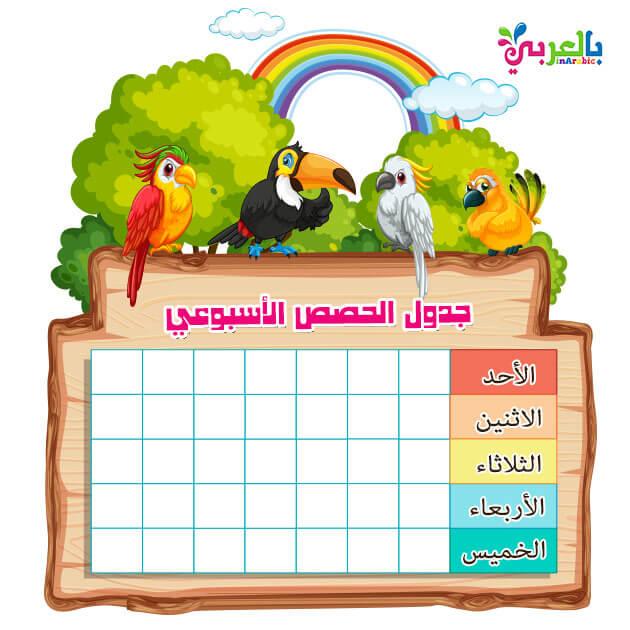 جدول حصص مدرسي جاهز