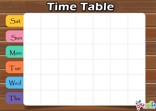 نموذج جدول مدرسي