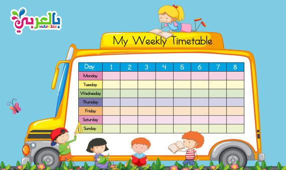 نماذج جدول حصص مدرسي جاهز للطباعة