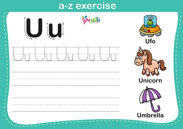 كتابة حروف اللغة الانجليزية لرياض الاطفال