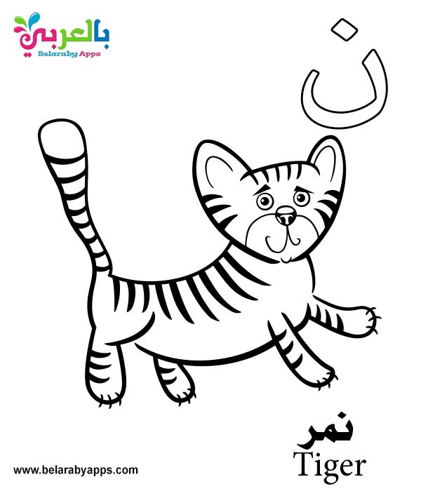Teaching the Arabic Alphabet to Kindergarteners