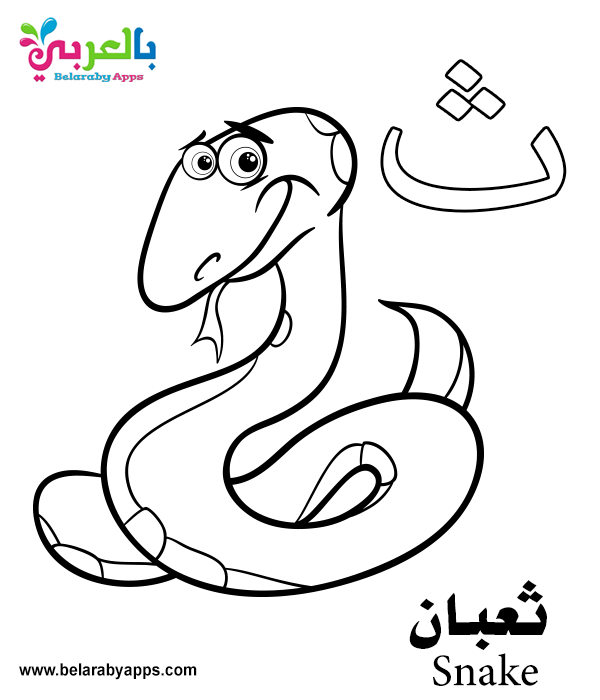 Preschoolers Arabic alphabet worksheets