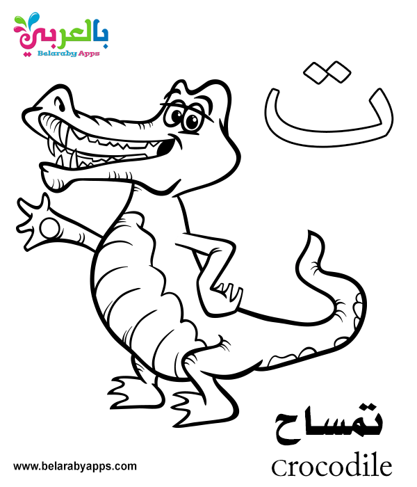 Arabic alphabet worksheets for preschoolers