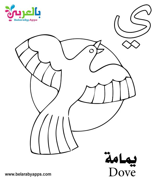Arabic alphabet worksheets for preschoolers
