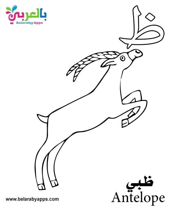 - Free Printable Arabic Alphabet Coloring Pages PDF ⋆ بالعربي نتعلم