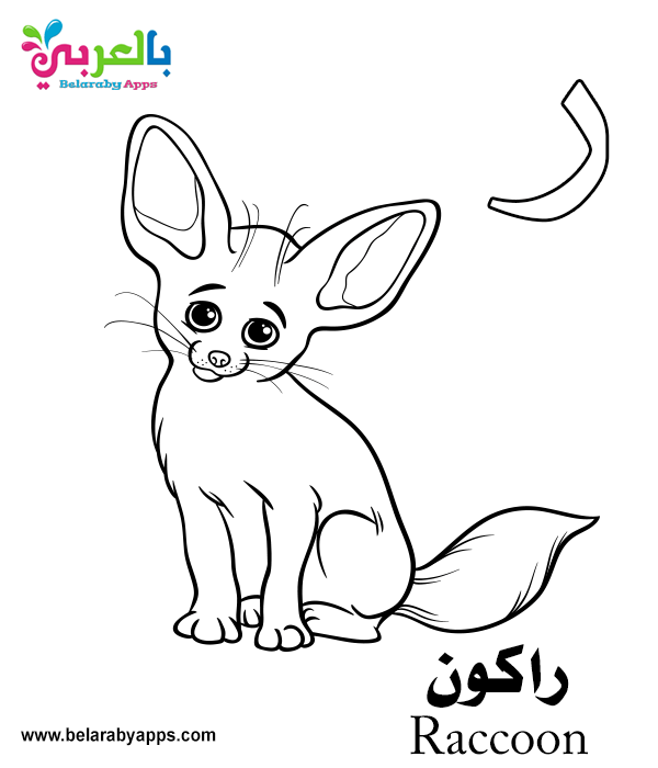Arabic alphabet for Muslim kids
