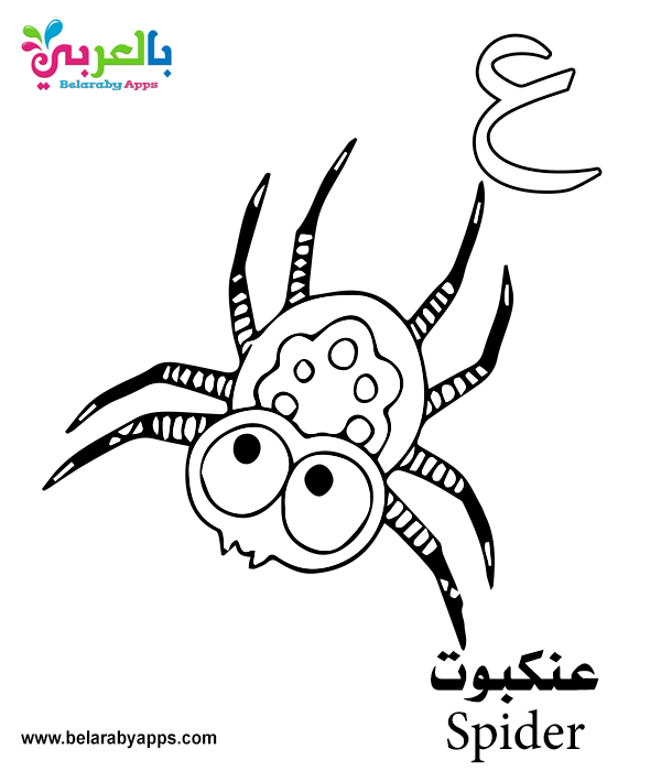 Arabic alphabet printable for kids