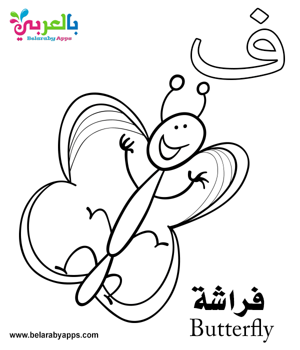 Arabic alphabet colouring for Muslim kids