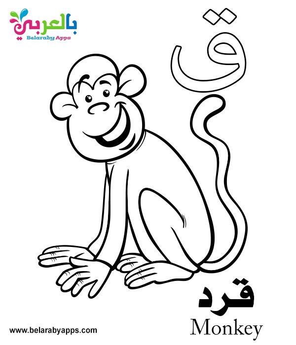 Free Printable Arabic Alphabet Coloring Pages PDF ⋆ بالعربي نتعلم