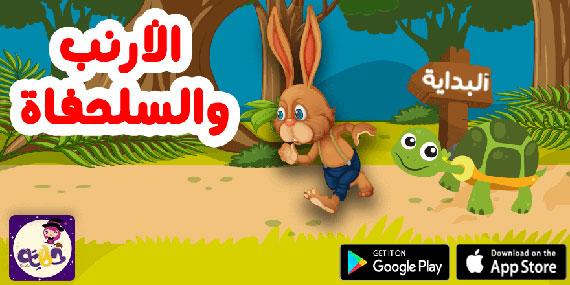 قصة حيوانات مصورة عن التنمر :: قصة الأرنب والسلحفاة