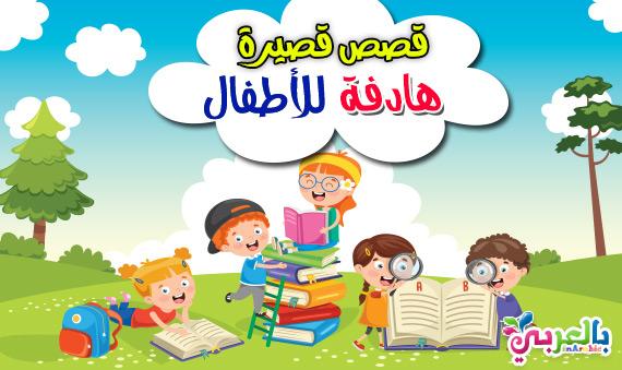 قصص قصيرة هادفة للاطفال