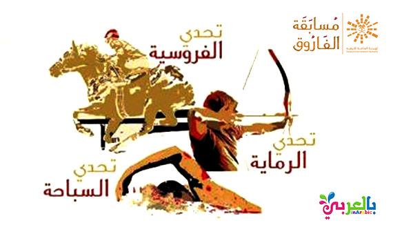 مسابقة الفاروق هيئة الترفيه فاعلية ترفيهية جديدة إحياء لوصية عمر بن الخطاب