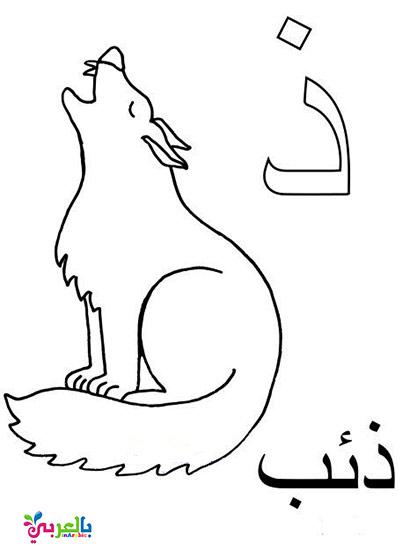 تلوين الحروف العربية للاطفال