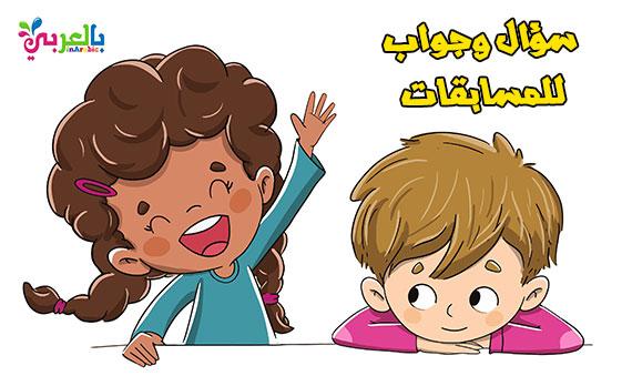 معلومات عامة للاطفال سؤال وجواب للمسابقات