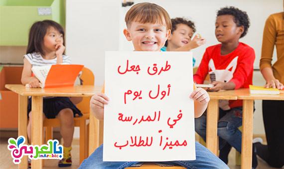 7 طرق لجعل اول يوم في المدرسة مميزا للطلاب