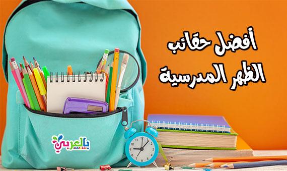 أفضل حقائب الظهر المدرسية للأطفال