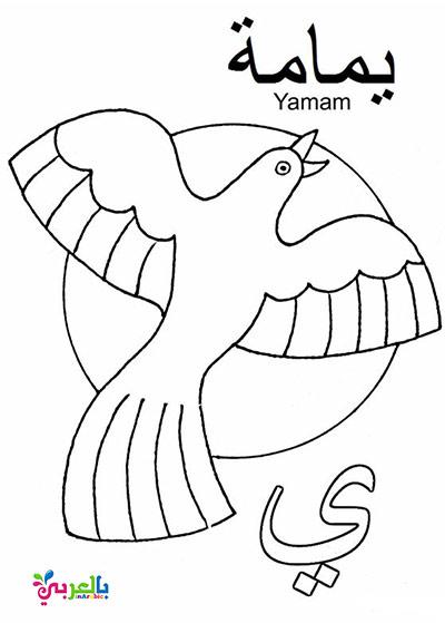 اوراق عمل حروف الهجاء العربية للتلوين للطباعة