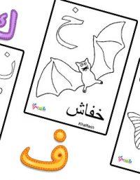اوراق عمل حروف الهجاء العربية للتلوين