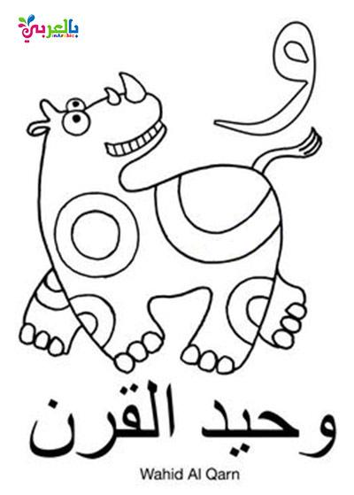 بطاقات الحروف اوراق تلوين الحروف العربية واسماء الحيوانات للاطفال