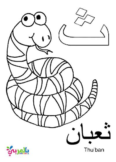 بطاقات تلوين تعلم الحروف العربية للاطفال
