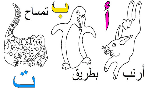 Free Printable Alphabet Coloring Pages for Kids | 123 Kids Fun Apps | 339x570