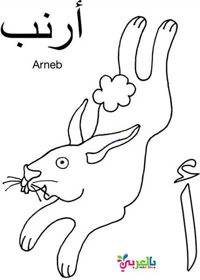 بطاقات الحروف العربية للتلوين جاهزة للطباعة للاطفال