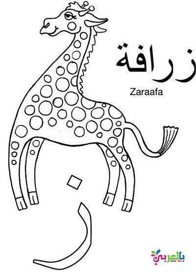 أوراق عمل الحروف الأبجدية العربية 2019