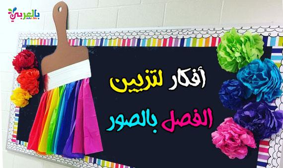 افكار سهلة ومبتكرة لتزيين الفصل المدرسي بالصور