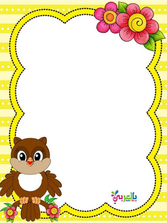 اطارات فارغة للكتابة عليها للاطفال