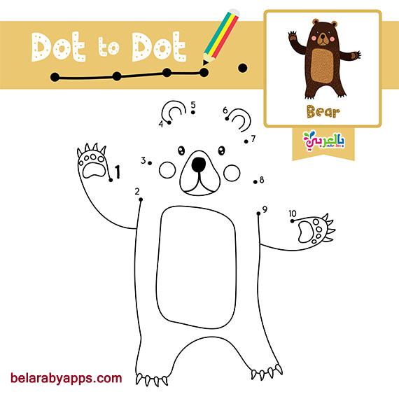 لعبة توصيل النقاط للاطفال - اوراق عمل لعبة توصيل النقاط للاطفال