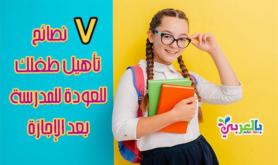 7 نصائح تأهيل طفلك للعودة للمدرسة بعد الإجازة