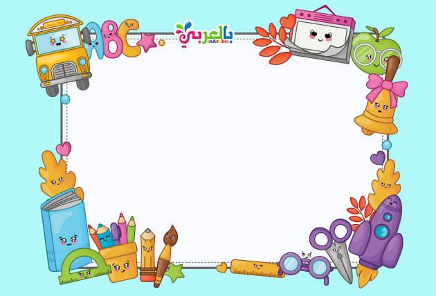 اطارات صور الاطفال للمدرسة - school border frames free printable