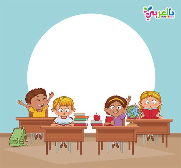 اطارات اطفال مدرسية ملونة
