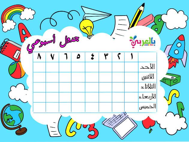 جدول الحصص الأسبوعي جاهز للكتابة 2021 - العودة إلى المدارس