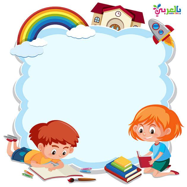 صور اطارات مدرسية للاطفال