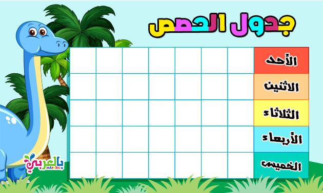 جدول الحصص الأسبوعي جاهز للكتابة