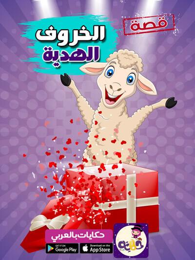 قصص عن عيد الاضحى للاطفال مصورة :: قصة الخروف الهدية