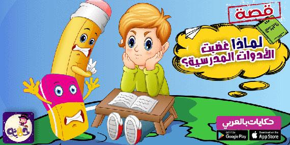 قصص مدرسية مصورة للاطفال عن سلوكي في مدرستي
