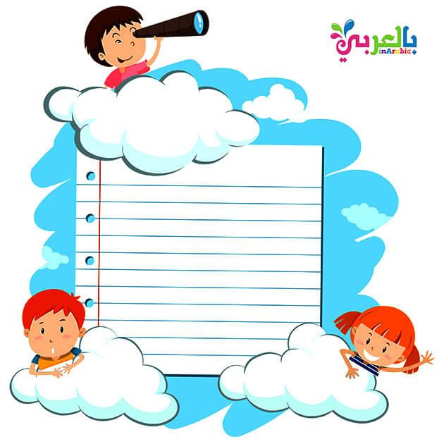 اطارات للكتابة للاطفال