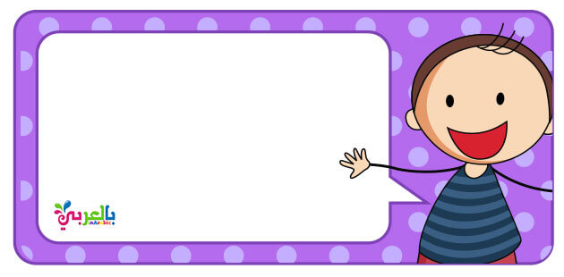 اطارات اطفال كارتون للكتابة - child photo frame free printable