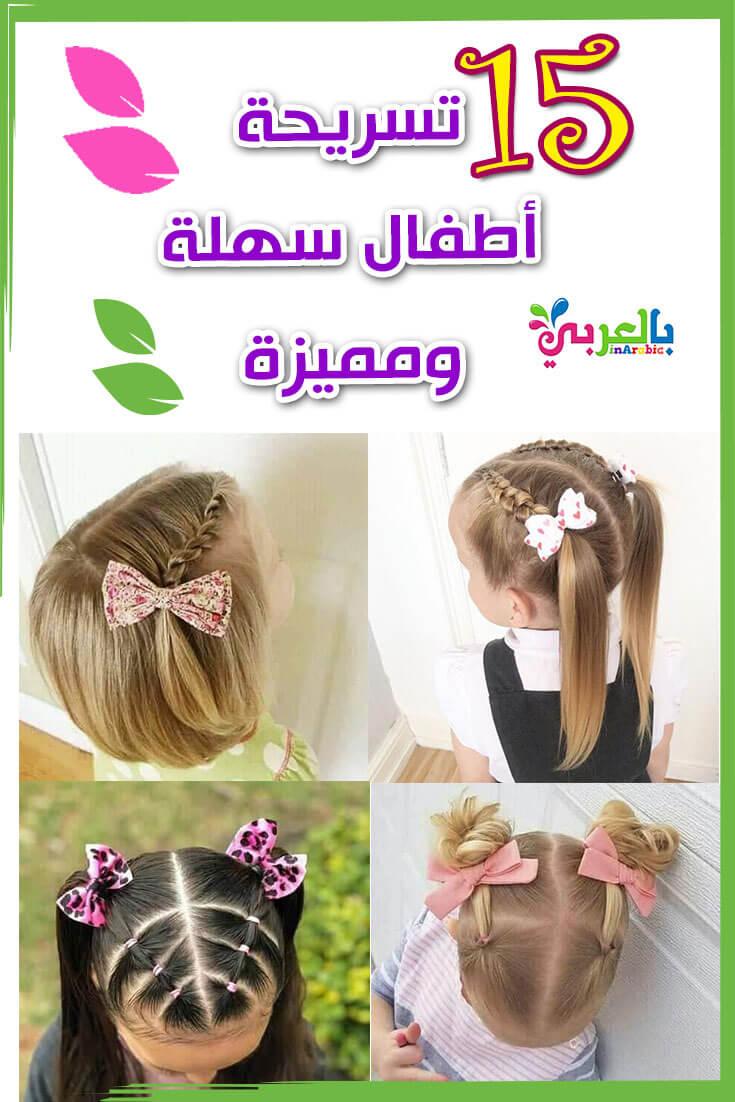 دلعي بنتك تسريحات اطفال سهلة ومميزة للمدرسة احدث تسريحات اطفال بنات بالعربي نتعلم
